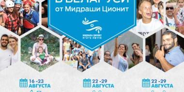Тхелет в Беларуси