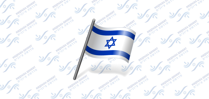 israel-flag-3-icon